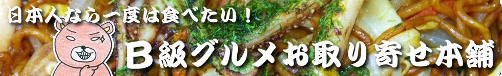 日本人なら一度は食べたい!B級グルメお取り寄せ本舗