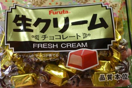 生 クリーム チョコ フルタ
